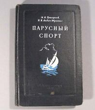 Book Sailing Yachting Russian Sport Vintage Manual Yacht Training Boat Racing