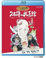 Blu-ray Joe Hisaishi in Budokan 25 years walking with Miyazaki animation ~