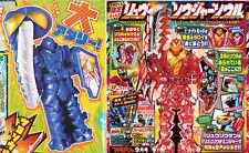 Kishiryu Sentai Ryusoulger soul Ryusoulgersoul & Atari soul set magazine ltd