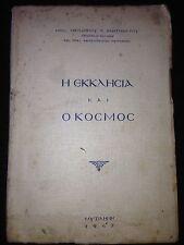GREECE GREEK Η ΕΚΚΛΗΣΙΑ ΚΑΙ Ο ΚΟΣΜΟΣ ΝΙΚΟΔΗΜΟΥ Ε. ΑΝΑΓΝΩΣΤΟΥ ΜΥΤΙΛΗΝΗ 1967
