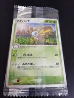 Pokemon BEAUTIFLY Japanese Meiji Promo 005/PCG-P Card NEW MINT SEALED