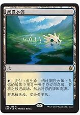 4 Chinese FLOODED STRAND(Khans Of Tarkir)KTK MINT Unplayed MTG