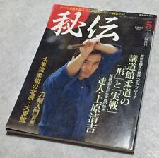 Japan_rare_Hiden-secret_1995-magazine_martial_art_karate_judo_jujutsu_Japanese
