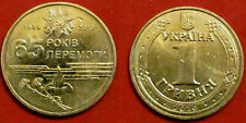 UKRAINE: UNCIRCULATED 2010 WW ][ COMMEMORATIVE 1 HRYVNIA