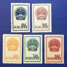 1951' China Stamps Set Of National Emblem Issue (5)Unused