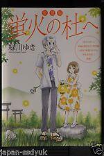 JAPAN Book Yuki Midorikawa manga Hotarubi no Mori e Aizouban