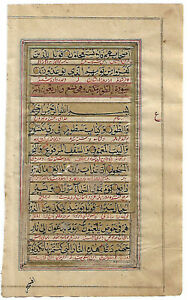 ILLUMINATED QURAN MANUSCRIPT LEAF WITH PERSIAN TRANSLATION: 51a