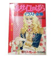 Rose of Versailles Art Book 1976 Riyoko Ikeda Manga Lady Oscar From Japan