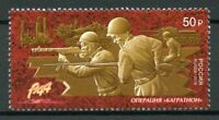 Russia 2019 MNH WWII WW2 Liberation JIS Belarus 1v Set Military War Stamps
