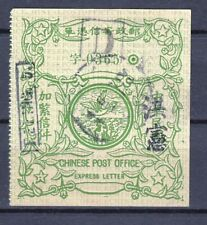 China Express Letter stamp used