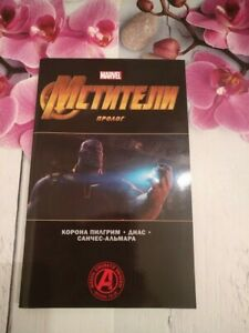 Avengers: Endgame Prelude. Russian edition
