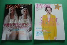Stock 2 Magazine So-En Japan 5-6/2012 Fashion Mode Accessories Soen Nippon