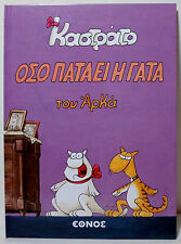 ARKAS KASTRATO OSO PATAEI H GATA GREEK LETTERING REPRINT COMIC BOOK HARD COVER