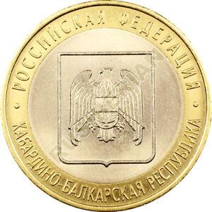 BI-METALLIC RUSSIA COIN 10 RUBLES 2008 KABARDIN-BALKAR REPUBLIC - aUNC *A3