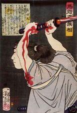 Samurai Warrior Mori Bomaru Sword Blood Japan 7x5 Inch Print