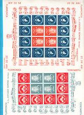 ROMANIA FOGLIETTI 1946 25 ANNIVERSARI FILARMONICA BUCAREST BF 20 - 29  MNH**