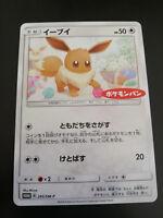 Eevee DAIICHI Pan Limited 295/sm-p Japanese Pokemon Promo Card Promo