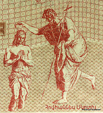 NAGORNO-KARABAKH  billet neuf de 2 DRAM JESUS BAPTEME CROIX TRANSCAUCASIE
