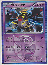 Pokemon Card BW Plasma Gale Giratina 035/070 R BW7 1st Edition Japanese