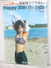 RYOKO HIROSUE Happy 20th Birthday Japan Photo Fan Book