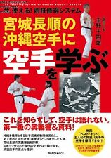 Okinawa Karate Goju-ryu Techniques Acquisition System Japanese Martial Arts Book