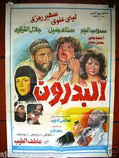 فيلم البدرون Al Badron (Layla Alawi) Egyptian Movie Poster 80s
