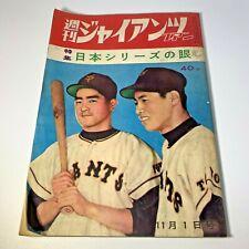 Vintage Japanese Weekly Pro Baseball Magazine Giants fans