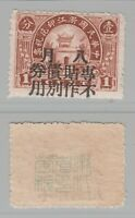 China Fiscal Revenue stamp 6-21- MNH Gum - Front & Back View- one stamp