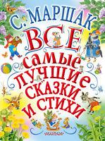Самуил Маршак: Все самые лучшие сказки и стихи / Marshak  Russian kids book