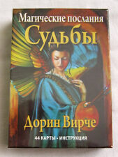 NEW 44 RUSSIAN CARDS DECK FOR DIVINATION DORIN VIRCHE + MANUAL
