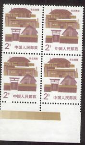 PRC. 2051. R23-2. 2f. Northeast, Folk House. Perf A. Margin Block of 4 MNH. 1986