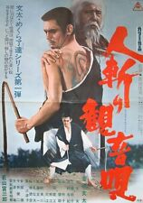 BLIND YAKUZA MONK Japanese B2 movie poster BUNTA SUGAWARA TATTOO 1970