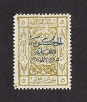 Saudi Arabia stamp #LJ33a, MHOG, VVF, 1925, Jeddah Issue, SCV $55.00