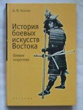 History martial arts East in russian. Wushu China. Karate-do Japan. Taekwon-do