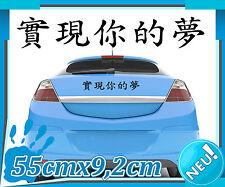 Aufkleber LEBE DEINEN TRAUM, chinesische Schriftzeichen, Auto Tuning, 2E006_3