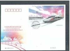 China 2017-29 Chinese High-speed Rail Train Achievements S/S on FDc B