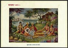 "Subel Parvat Par Ram Ki Jhanki 7""x9"" 1930 Hindu Print Gita Press India Ӝ"