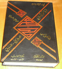 Hebrew Arabic Dictionary Yanis Keel Kojman HC 1970