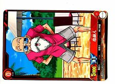 DBZ Carte DRAGON BALL JAPANESE Card Next-Generation N° BT1-014