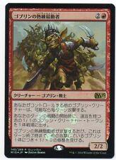 MTG Japanese Foil Goblin Rabblemaster Promo NM