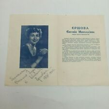 BROCHURE ON THE BALLET OF UKRAINE EVGENIA ERSHOVA WITH AFTOGRAPH 1969