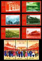 China Stamp 1970 N12-20  50th Anniv. of Founding of CPC  MNH
