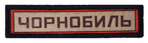 1x4 Chernobyl Russian Sign Morale Patch Tactical Army Military Hook Flag