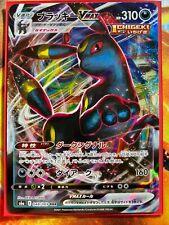 Pokemon Card  UMBREON VMAX  RRR  048/069  Eevee Heroes  *S6a* JAPANESE M
