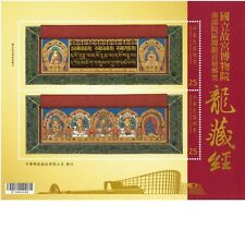 China Taiwan 2015 National Palace Museum Southern Opening Exhibitions sheetlet