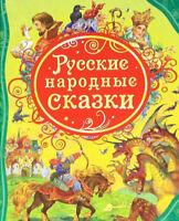 Русские народные сказки Художник Лебедев А. Fairy Tales