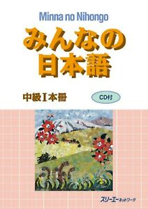 Minna No Nihongo Chukyu1. Intermediate1, Main Textbook(Book & CD)