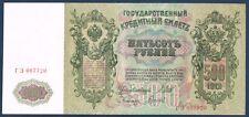 RUSSIE - 500 ROUBLES PICK n° 14. de 1912. en SPL   T 3087720