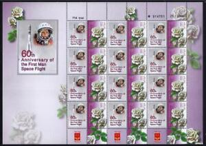 ISRAEL 2021 60th FIRST MANNED SPACEFLIGHT YURI GAGARIN SPECIAL STAMPS SHEET 1