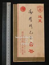1960 灣仔白鶴健身學院特刊 陸智夫 Hong Kong Wanchai Pakhok Association invitation card kung fu